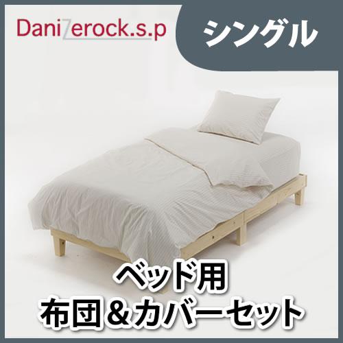 ダニゼロック.S.P 【ベット用 】布団6点セット シングル