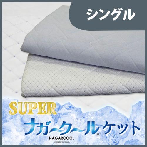 ★8/22~8/29★WEEKLY SALE★スーパーナガークールケット シングル 140*190