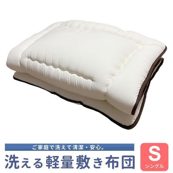 洗える軽量敷き布団(固綿無し) シングル 100*210cm
