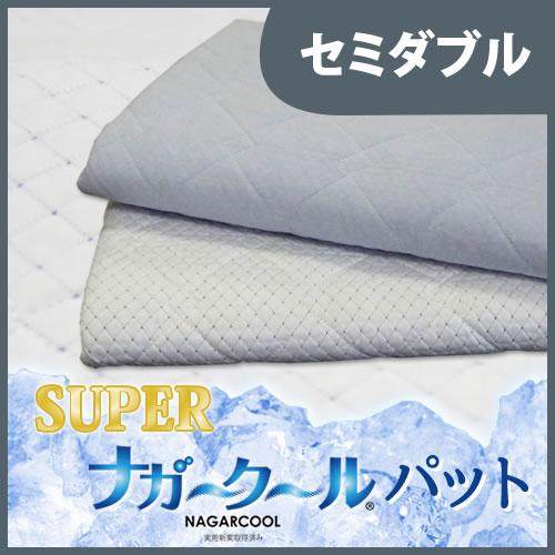 スーパーナガークールパット セミダブル 120*190