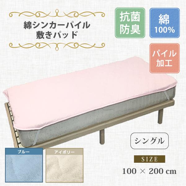 綿シンカーパイル 敷きパッドS 100*200cm
