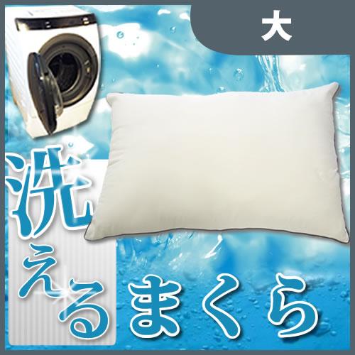 ★10/17~10/24★WEEKLY SALE★洗える枕 大 43*63