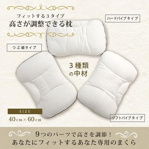 高さが調整できる枕 3種類 40*60cm