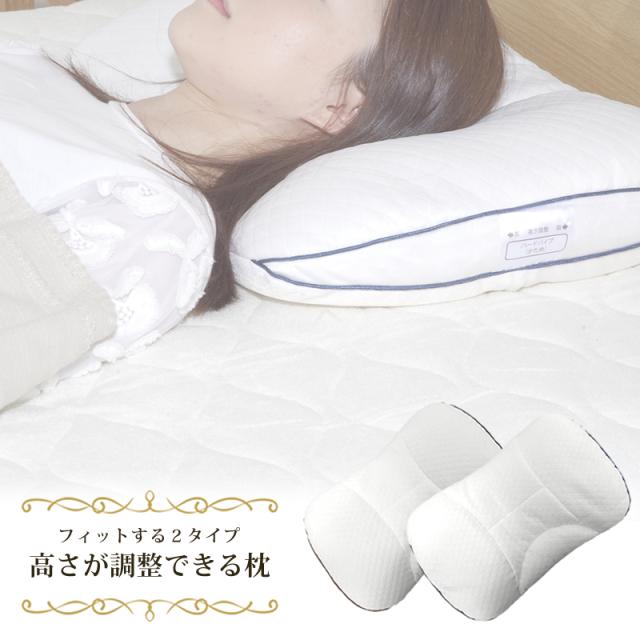 高さが調整できる枕 2種類 40*60cm