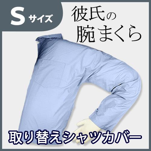 彼氏の腕まくら 取り替えシャツカバー サイズS