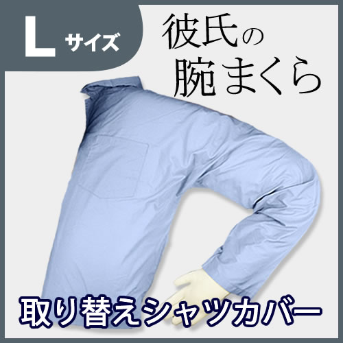 彼氏の腕まくら 取り替えシャツカバー サイズL