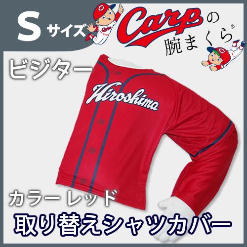 Carpの腕まくら 取り替えシャツカバー サイズS