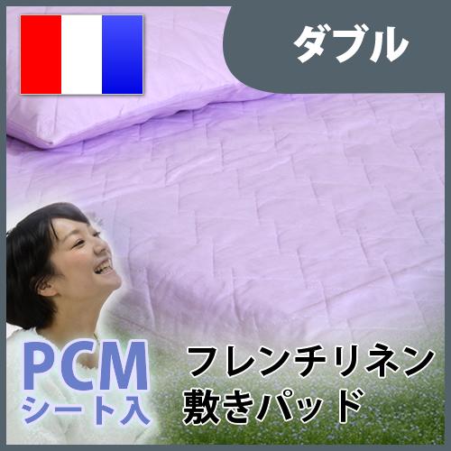 PCMシート入り フレンチリネン 敷きパッド ダブル(140*200cm)