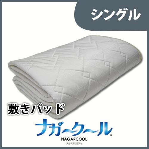 ナガークール「Q-max×0.4」 敷きパッド シングル(100*200cm)
