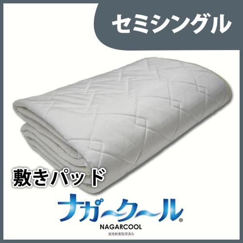 ナガークール「Q-max×0.4」 敷きパッド セミシングル(80*200cm)