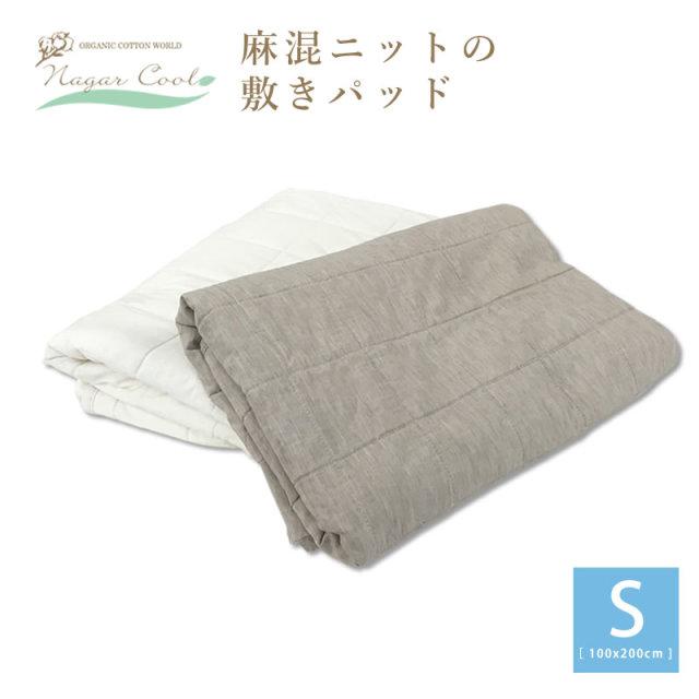 麻混ニットのナガークール 敷きパッド シングルサイズ 100*200