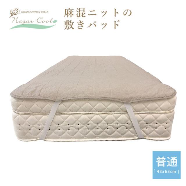 麻混ナガークール(織り) 敷きパッド シングルサイズ 100*200