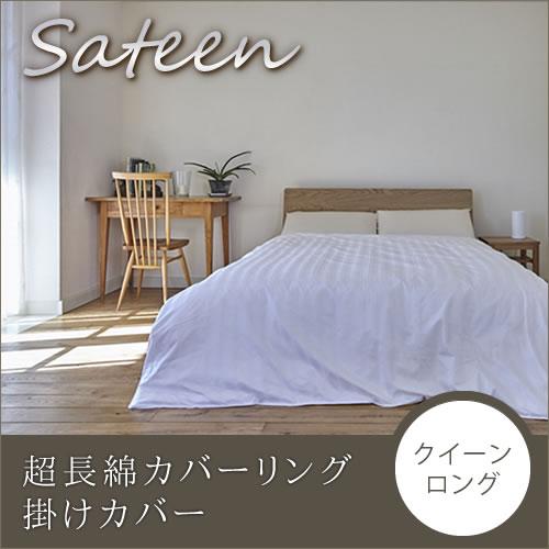 サティーンストライプ掛カバー クイーンロング 【2133】