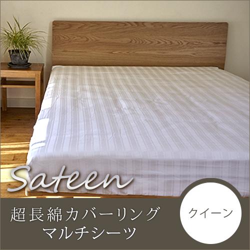 サティーンストライプマルチシーツ クイーン【2141】
