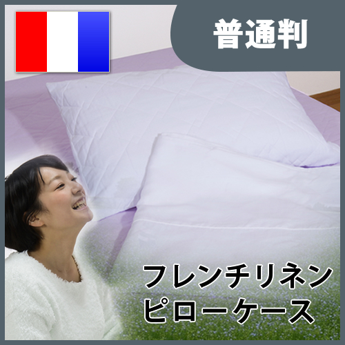フレンチリネン ピローケース 普通判(43*63cm)