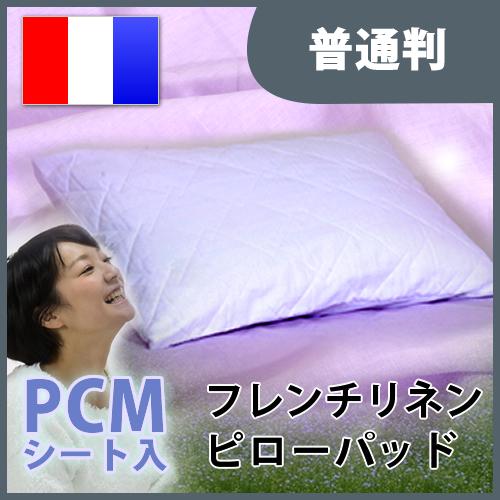PCMシート入り フレンチリネン ピローケース 普通判(43*63cm)