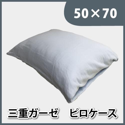 ガーゼピロケース 50*70cm【2036-02】
