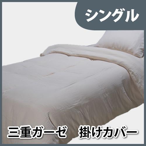 ガーゼ掛けカバーS 150*210cm【2037-01】
