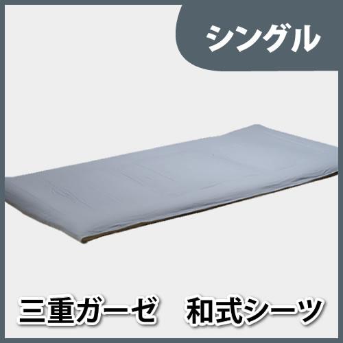 ガーゼ和式シーツS 100*240cm【2041-02】