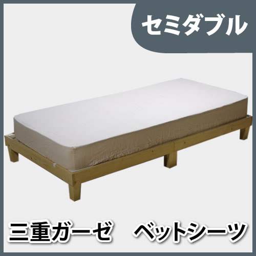 ガーゼベットシーツSD  120*210*30cm【2044-02】