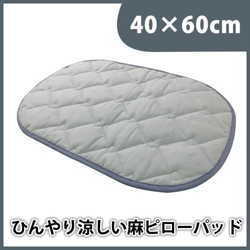 ひんやり涼しい麻ピローパッド 40*60cm