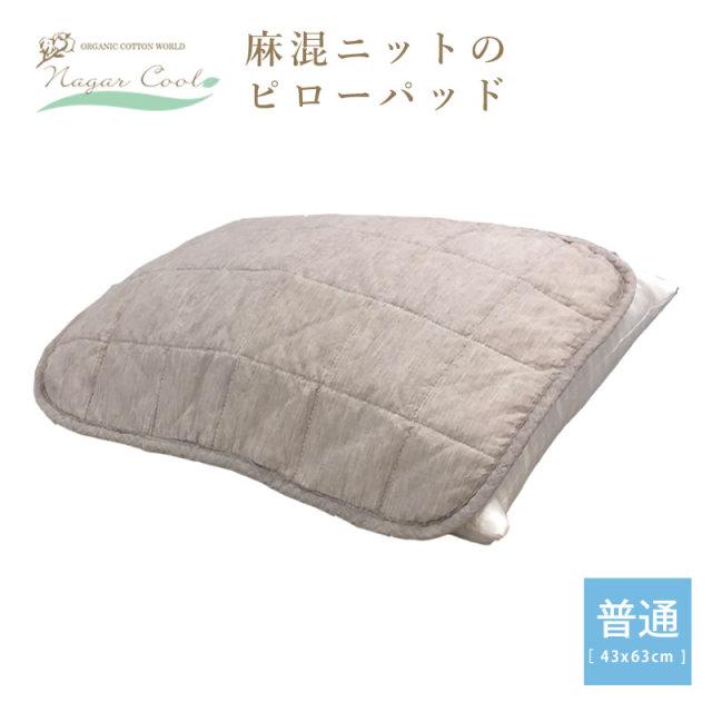 麻混ナガークール(織り) ピローパッド 普通判サイズ 40*60 2枚組