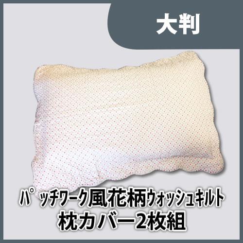 パッチワーク風 花柄 ウォッシュキルト 枕カバー 50*70 2枚組[2147-00]