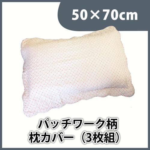 パッチワーク風 花柄 ウォッシュキルト 枕カバー 50*70 3枚組[2147-00]