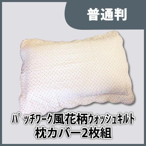 パッチワーク風 花柄 ウォッシュキルト 枕カバー 43*63 2枚組[2149-00]