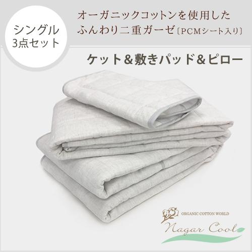 【セット商品】 オーガニックコットンのナガークールケット&敷きパッドシングルサイズ ピローパッド 3点セット