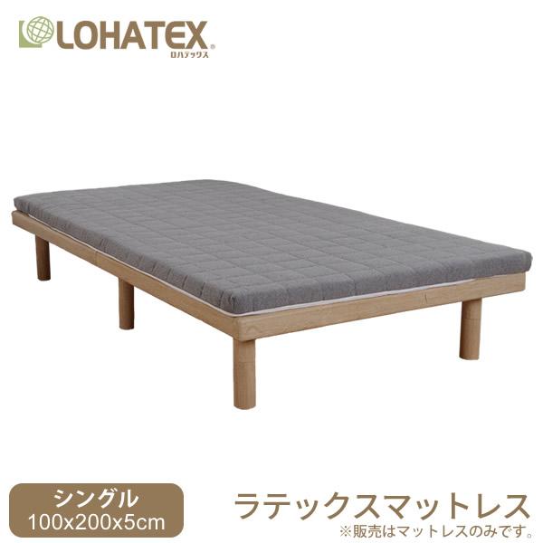 高反発寝具 LOHATEX ラテックスマットレス カバー付きフラットタイプ 厚さ5cm シングルサイズ 100*200*5cm