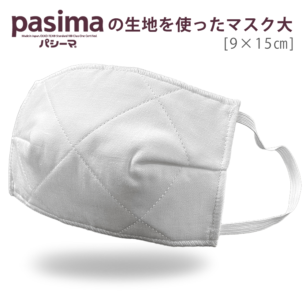 パシーマの生地を使ったマスク 大人用 大サイズ 9cm×15cm ダイヤキルト