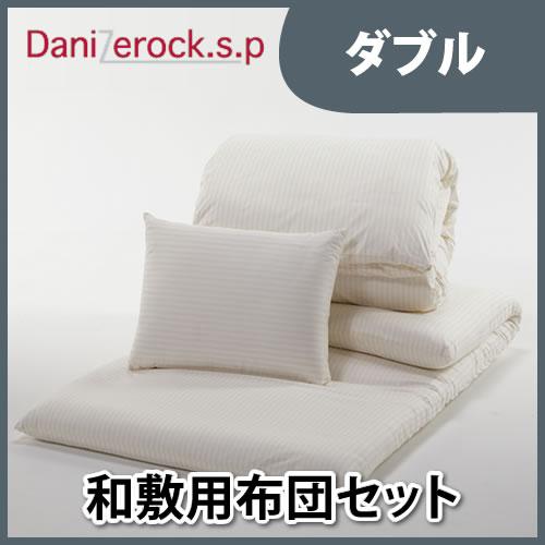 ダニゼロック.S.P 【和敷用】 布団4点セット ダブル