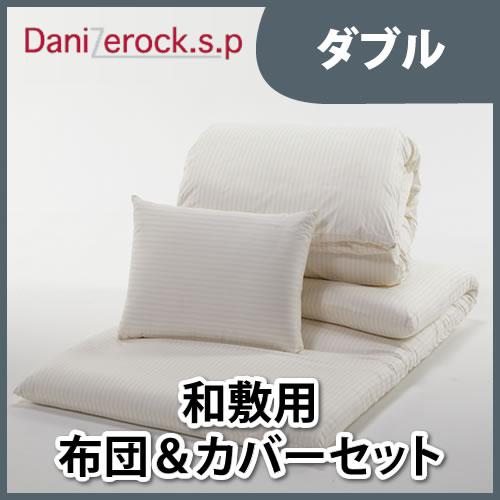 ダニゼロック.S.P 【和敷用】 布団8点セット ダブル