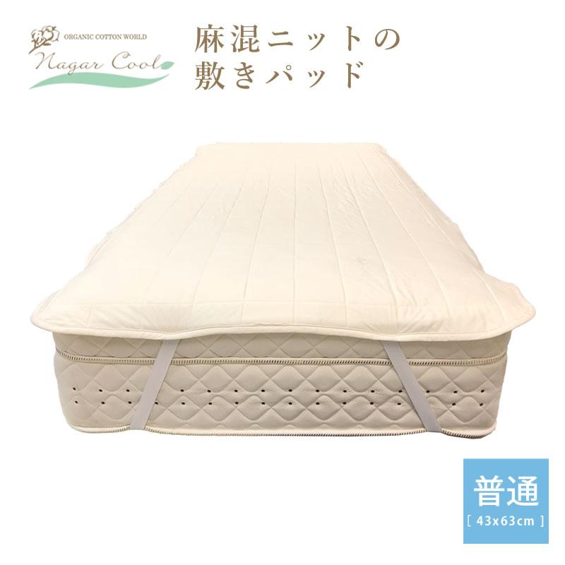 麻混ナガークール(ニット) 敷きパッド シングルサイズ 100*200