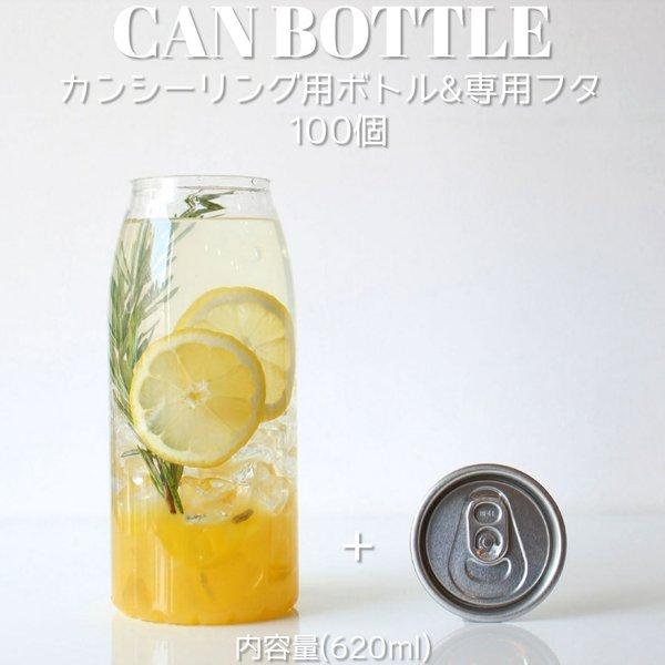 PET TOP-CAN用ボトル容器 650ml  PET 100個セット