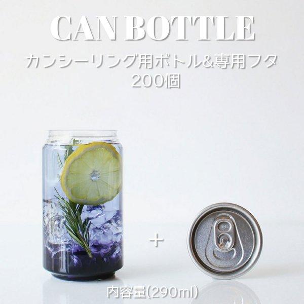 PET TOP-CAN専用ボトル容器 330ml 100個セット