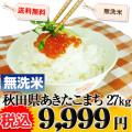 秋田県 無洗米 1等米 あきたこまち 9kg×3袋 平成25年度産 ※新、消費税率8%を含む価格です。