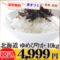 北海道 白米 玄米 1等米 ゆめぴりか 10kg 平成25年度 ※新、消費税率8%を含む価格です。