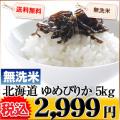 北海道 無洗米 1等米 ゆめぴりか 5kg 平成25年度産 ※新、消費税率8%を含む価格です。