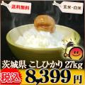 茨城県 1等米 こしひかり 白米約27kgか玄米30kg 平成25年産 ※新、消費税率8%を含む価格です。