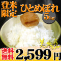 宮城県 (選べる精米 ) 特別栽培米 1等米 ひとめぼれ 内容量5kg 平成24年産 【送料無料】北海道・沖縄・一部地域を除く ※新、消費税率8%を含む価格です。