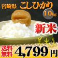 宮崎県 (選べる精米) 新米 1等 こしひかり 10kg (選べる包装)  平成24年度産 【送料無料】 北海道・沖縄・一部地域を除く ※新、消費税率8%を含む価格です。