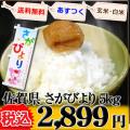 佐賀県 (選べる精米) 1等米 さがびより 内容量5kg 平成25年度産 ※新、消費税率8%を含む価格です。