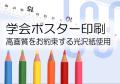 光沢紙学会ポスター印刷【1100x1700mm迄】