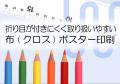 布(クロス) カラーデータプリント【1050x1700mmまで】