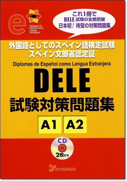 DELE試験対策問題集 A1・A2 + CD