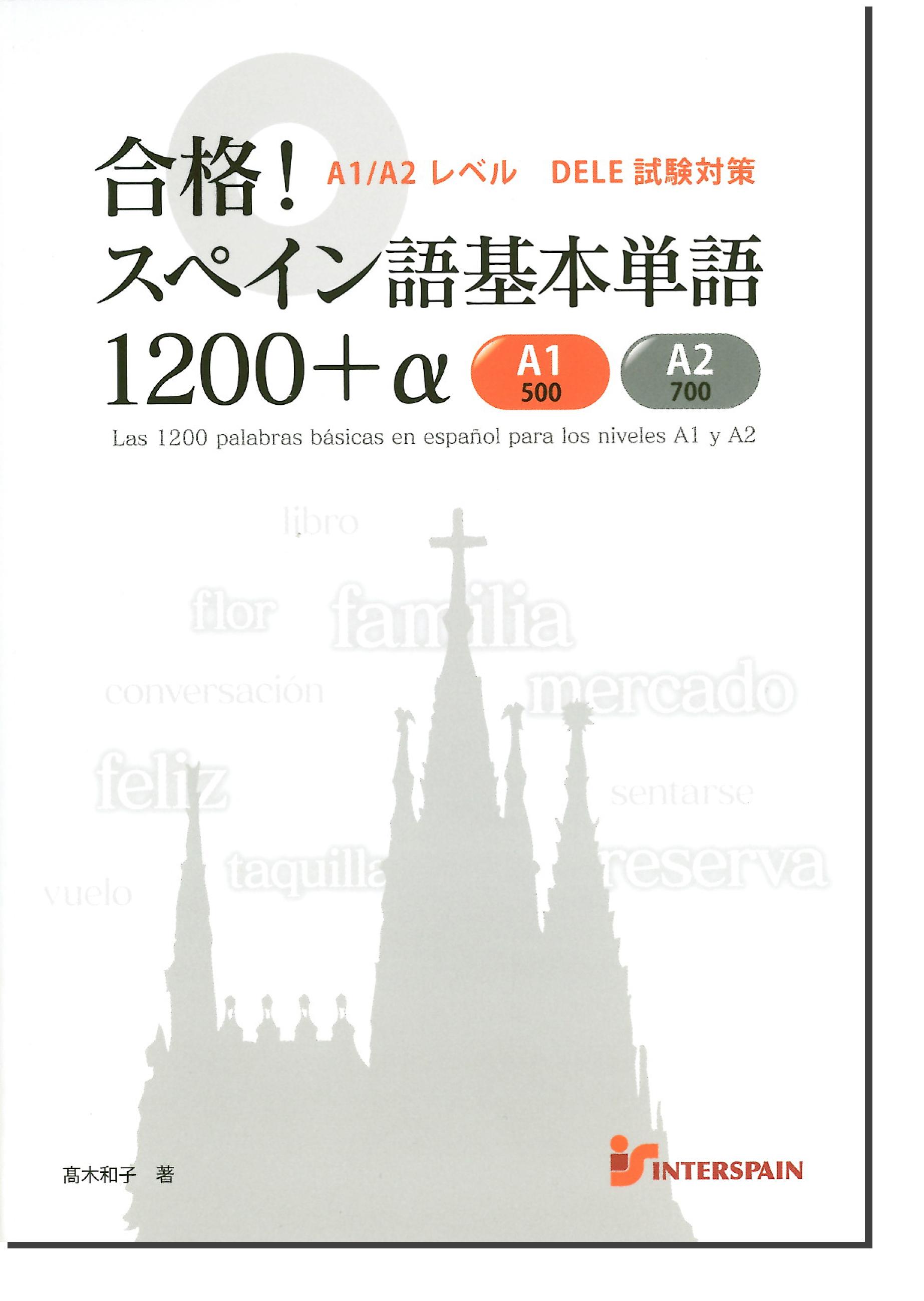 合格!スペイン語基本単語1200+α