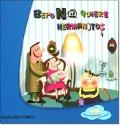 BEPO NO QUIERE HERMANITOS