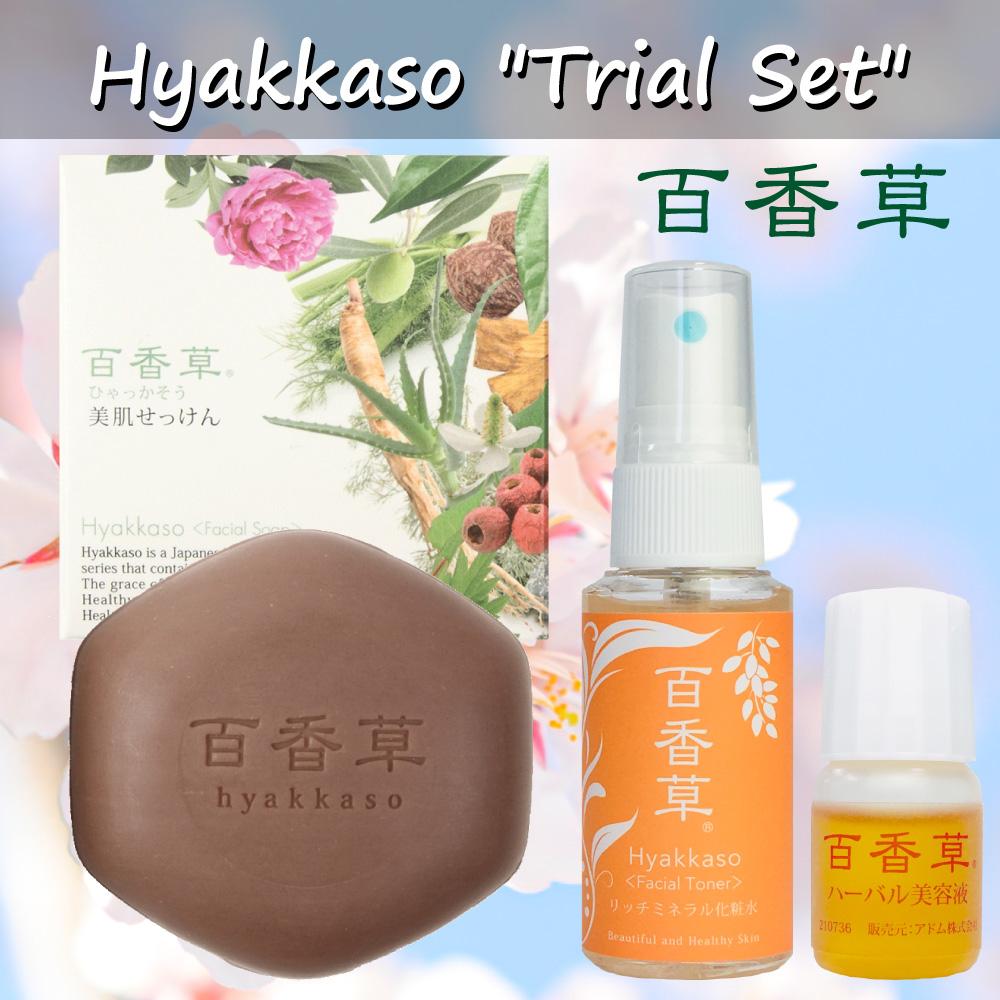 "Hyakkaso ""Trial Set""(include Sopa/Toner/Serum)【For abroad】"